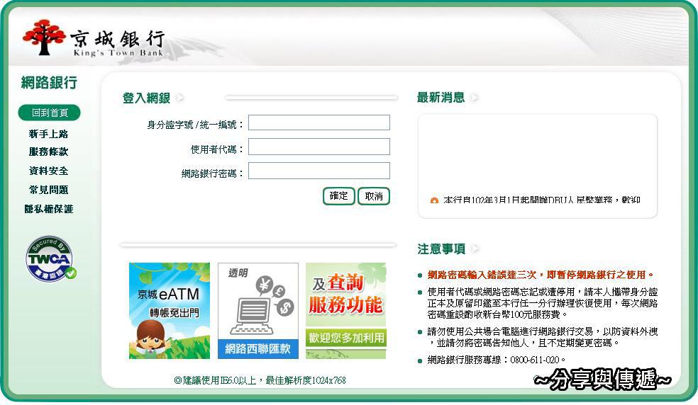 STEP1登入|利用京城銀行的網路西聯匯款服務